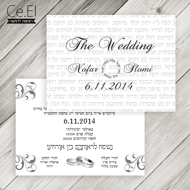הזמנות לחתונה איורים