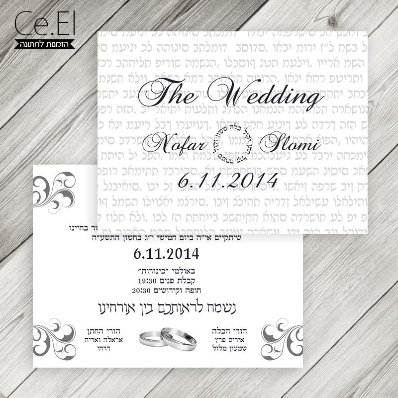 הזמנות קלסיות לחתונה