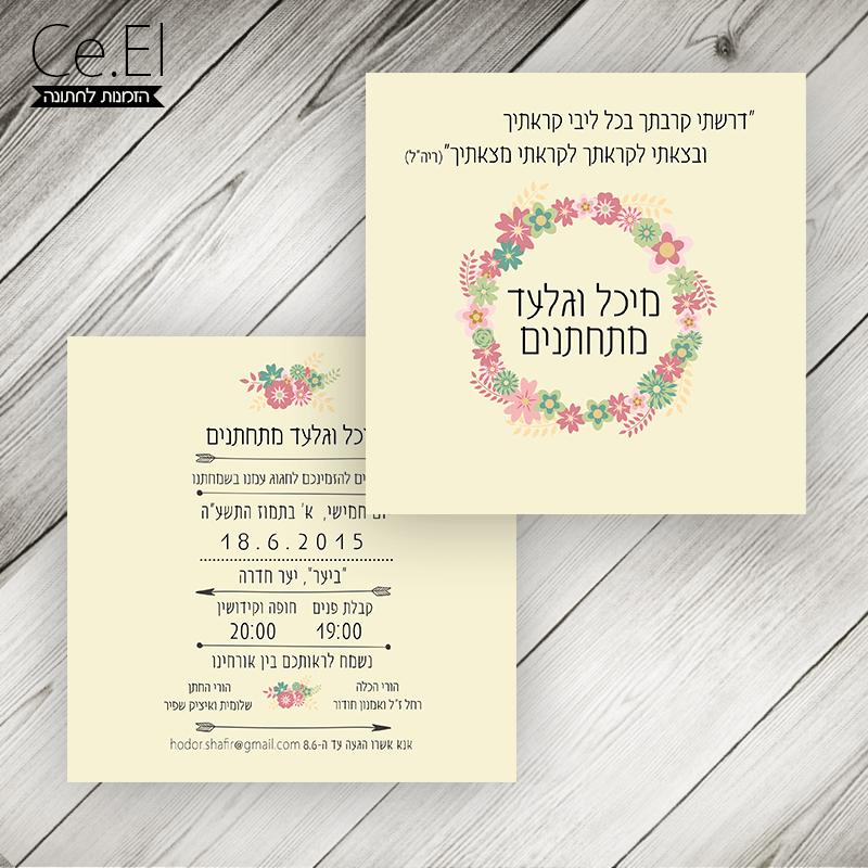הזמנות מקוריות לחתונה