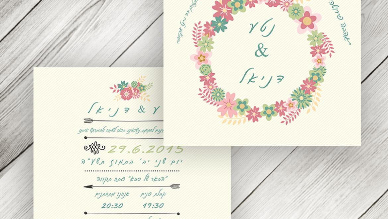 הזמנות לחתונה מיוחדות